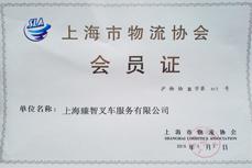 上海市物流协会会员