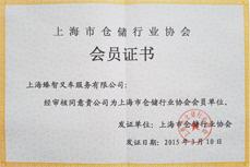 上海仓储行业协会