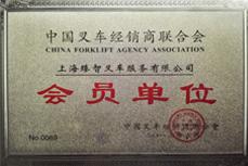 中国叉车经销商会员