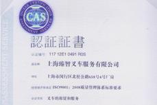 ISO9001:2008质检管理体系认证证书