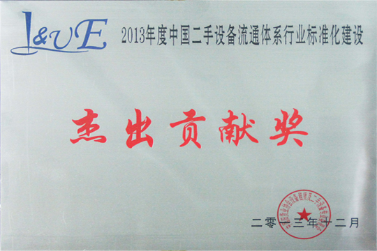2013年度中国二手设备流通体系行业标准化建设杰出贡献奖