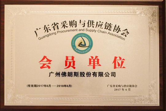 广东省采购与供应链协会会员单位-佛朗斯