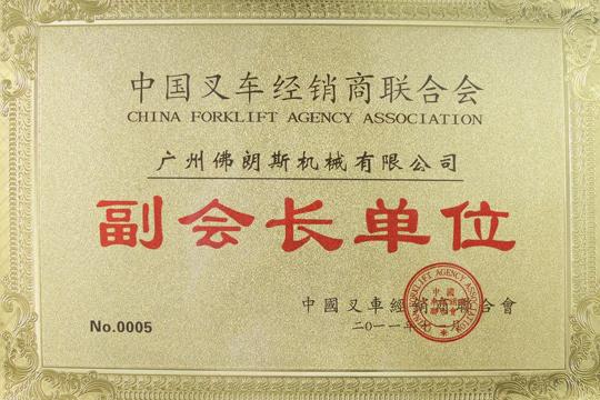 中国叉车经销商联合会副会长单位-佛朗斯