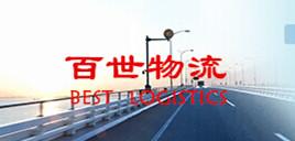 佛朗斯上海分公司为百世物流叉车驾驶员培训